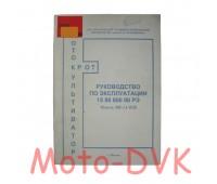 Крот книга МК-1А-01Ц (33 стр.)
