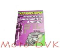 """Книга Днепр """"Карбюраторы"""" (174 стр.)"""