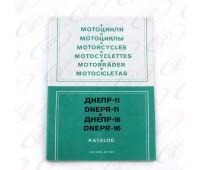 Книга-каталог деталей Днепр-11 (50 стр.)