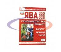 """Книга Ява 12в""""Журнал Руководство"""" 350/638 (64стр.)"""