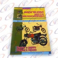 Книга Мопеды и мотовелосипеды,журнал С.Афонин  (84стр)
