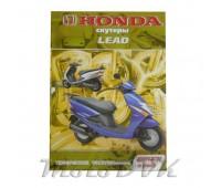 """Книга по японскому скутеру  """"Honda Lead"""" (80стр.)"""