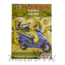 """Книга по японському скутеру """"Honda Lead"""" (80стор.)"""