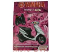 """Книга по японскому скутеру  """"Yamaha"""" (75стр.)"""