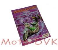 """Книга по ремонту скутера """"Руководство по ремонту 4-х тактных китайских скутеров"""" (76 страниц)"""
