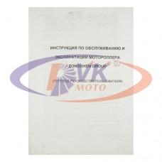 """Книга по обслуживанию скутера """"Инструкция Zongshen Group"""" (20 страниц)"""