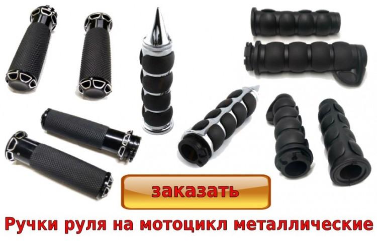 Ручки руля
