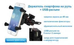 Металлический держатель для телефона на руль мотоцикла
