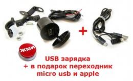 Гнездо USB с универсальным зарядным кабелем для телефона