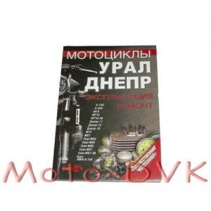 Книги по ремонту мотоциклов и скутеров
