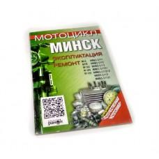 "Книга по ремонту ""Мотоцикл Минск"" (144 стр.)"
