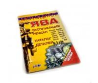 """Книга по ремонту """"Мотоцикл Ява"""" (205 стр.)"""