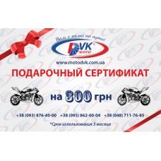 Подарочный Сертификат 300 грн