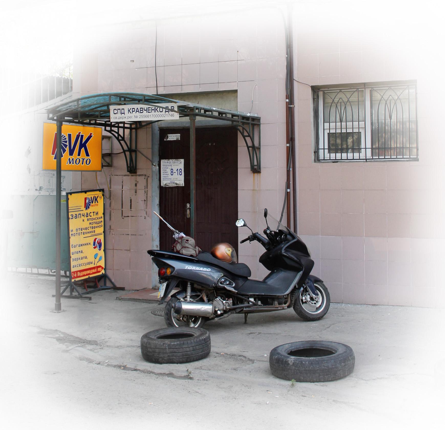 Вход в магазин МотоДВК
